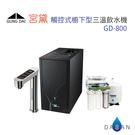 宮黛 GD-800 廚下型加熱器 觸控式三溫飲水機 搭贈 RO-A01 淨水組 適合中南部使用