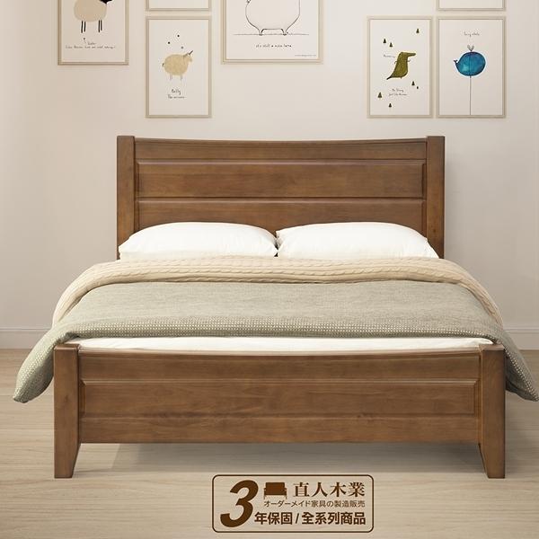 日本直人木業- NATURAL全實木3.5尺單人床組-胡桃色