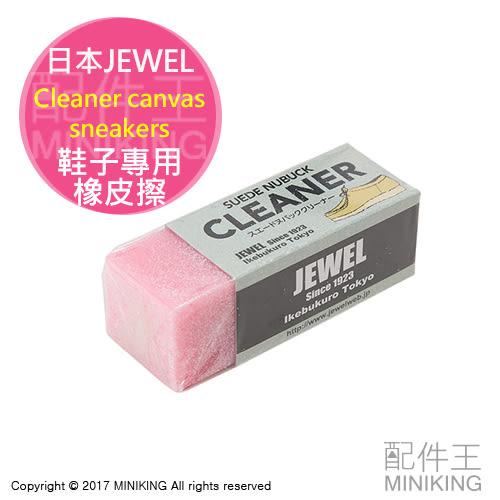 【配件王】現貨 日本 JEWEL Cleaner canvas sneakers 鞋子橡皮擦 麂皮清潔 去汙清潔 橡皮擦