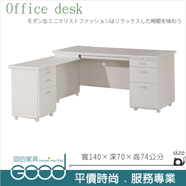 《固的家具GOOD》193-01-AO L型秘書桌/整組【雙北市含搬運組裝】