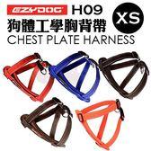 [寵樂子] EZYDOG胸背帶系列-狗體工學CHEST PLATE-單色XS