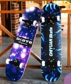 四輪滑板初學者青少年公路刷街成人兒童男女生專業雙翹滑板車  花間公主