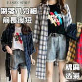 EASON SHOP(GW0223)前長後短棉麻撞色格紋側開衩長袖襯衫 八分袖 外套 罩衫 落肩 寬鬆 格子 長版 排釦
