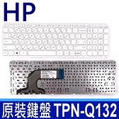 全新 HP 惠普 TPN-Q132 白色 繁體中文 鍵盤 15E 066TX 15R 035TX 036TX 043TU 15E 021 022AX 027AX 028 029TX