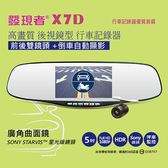 【真黃金眼】【發現者】X7D 高畫質後視鏡型行車記錄器 *贈16G記憶卡