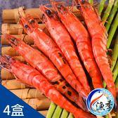 【漁季】 鮮凍草蝦10P/盒裝*4(300g±10%/盒)
