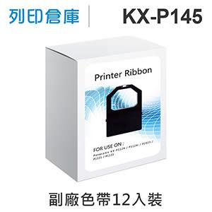 相容色帶 Panasonic  12黑超值組 副廠色帶 KX-P145 / P145 /適用 KX-P1124/P1124i/P2023/P1121/P1123/KX-P1090