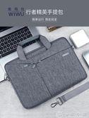 蘋果聯想小米筆記本電腦包女12macbook13.3pro14air15.6寸手提男  優家小鋪