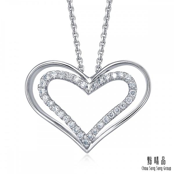 點睛品 Loving Heart 雙層心型 鉑金鑽石吊墜