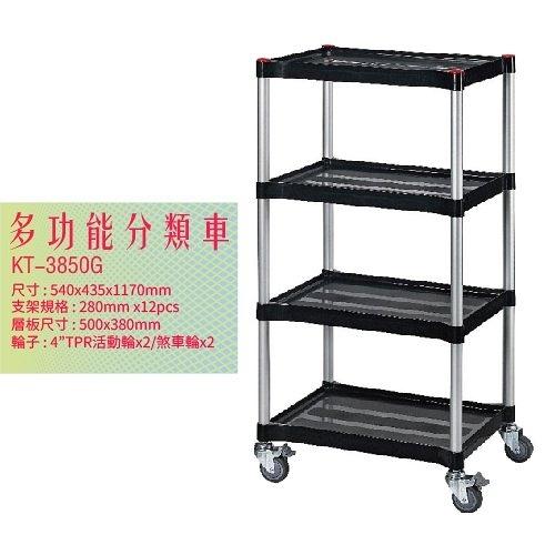 KT-3850G《多功能分類車》黑 分類車 工作車 手推車 工具車 置物車 收納車