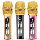 麥克風  K歌手機麥克風唱歌神器OPPO蘋果安卓直播通專用話筒聲 玩趣3C