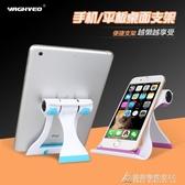 懶人手機支架 蘋果平板電腦支架ipad mini 創意桌面支架通用   交換禮物