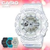 CASIO 卡西歐 手錶專賣店 BABY-G BA-110TP-7A DR 女錶 橡膠錶錶帶 防震 世界時間
