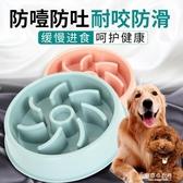 寵物慢食碗狗盆狗狗吃飯單碗狗碗狗糧食盆金毛大型犬防噎緩食飯盆  【快速出貨】