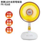 【惠騰】16吋鹵素電暖器(FR-9168)