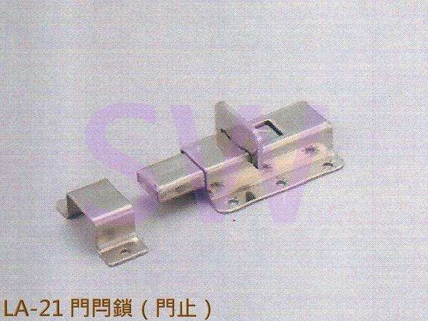 LA-21 不鏽鋼推拉門指示鎖 門閂鎖 門栓 浴廁鎖 平閂 白鐵製 平栓 橫閂 暗閂 天地閂 門栓DIY