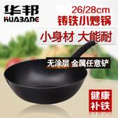 華邦26cm28cm全鑄鐵真不銹兒童炒菜鍋無涂層迷你小鐵鍋電磁爐