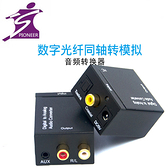 數字光纖/同軸轉模擬音頻轉換解碼器SPDIF電視