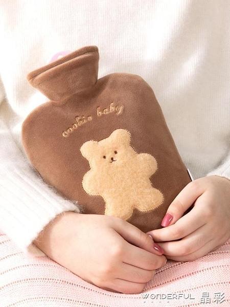 暖手寶 注水熱水袋橡膠毛絨灌水防爆學生女生暖水袋可愛暖手寶2021新款 晶彩