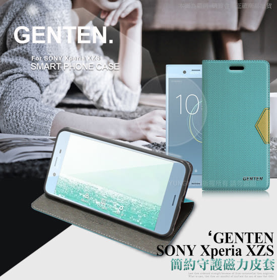 GENTEN SONY Xperia XZs / XZ 簡約守護磁力皮套