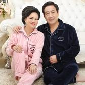 中年情侶睡衣女冬珊瑚絨中老年爸爸媽媽加厚父母法蘭絨家居服套裝