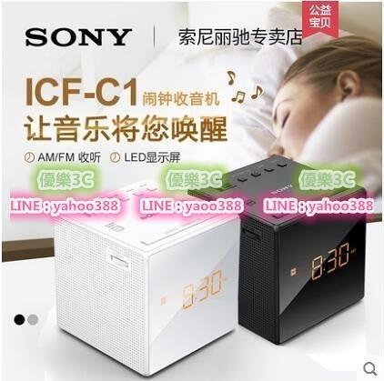 【3C】Sony/索尼 ICF-C1 桌面臺式時鐘鬧鐘收音機電子時鐘收音機FM智