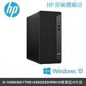 HP ProDesk 400G7 MT 2N3C5PA 商務桌機 (i5-10500/8G/256SD+1THD )--下單前先詢問貨況