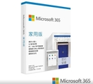 微軟 Office 365 家庭版 一年盒裝 進階Office應用程式 (拆封後無法退換貨)