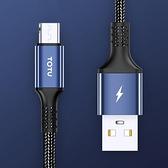【南紡購物中心】【TOTU】安卓MicroUSB充電線傳輸線編織線 2A快充 韌系列 100cm