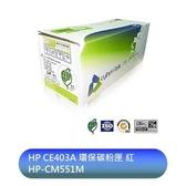 榮科 環保碳粉匣 【HP-CM551M】 HP CE403A環保碳粉匣 紅 新風尚潮流