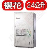 (全省安裝)櫻花【SH-2480L】位式24公升日本進口(與SH2480/SH-2480同款)熱水器桶裝瓦斯*預購*