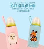 快速出貨 適合貝親加熱通用USB恒溫奶瓶保溫套奶瓶套暖奶可視嬰兒保溫袋 【全館免運】