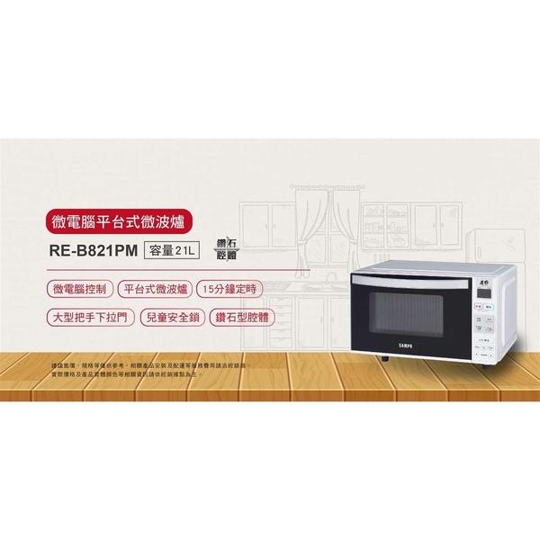 ◤A級福利品‧數量有限◢ 【聲寶SAMPO】21L平台式微電腦微波爐 RE-B821PM