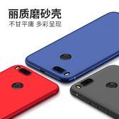 小米紅米5A手機殼 保護套全包防摔軟膠男女款簡約硅膠磨砂軟殼        智能生活館