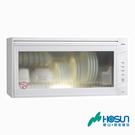 送原廠基本安裝 豪山 烘碗機 懸掛式熱烘烘碗機60CM(白) FW-6880