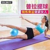 小球瑜伽球加厚防爆孕婦兒童初學者運動健身球『小淇嚴選』