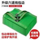 防曬網遮陽網抗老化太陽隔熱網綠色10針加...