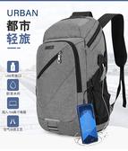 電腦包 溫度男士雙肩包中學大學生時尚潮流背包大容量筆記本休閑書包
