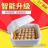 孵蛋器 全自動家用型孵化機器36 42 70枚泡沫孵化箱雙電源雞鴨鵝鴿子鳥蛋 智聯世界