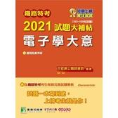鐵路特考2021試題大補帖【電子學大意(適用佐級)】(103~109年試題)(測