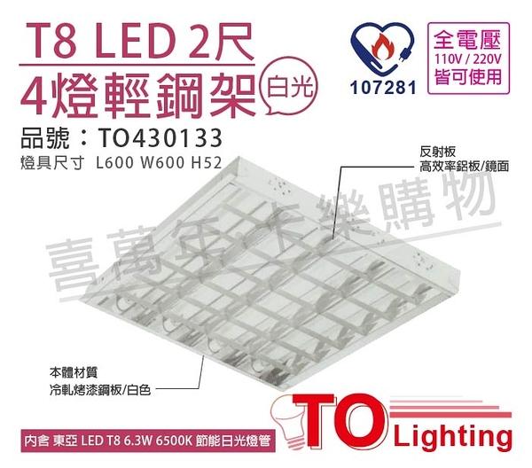 TOA東亞 LTT-H2446HV3AA  LED 6.5W 2呎 4燈 6500K 白光 全電壓 輕鋼架 節能燈具 _TO430133
