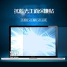 【妃凡】2020款13吋 Macbook Pro (A2289/A2251) 一般抗藍光正面保護貼 筆電貼 163