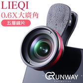 LIEQI LQ-031 0.6X大廣角 夾式 手機鏡頭 自拍神器 無變型