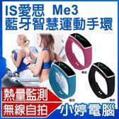 【24期零利率】全新 IS愛思 Me3藍牙智慧運動手環 記錄熱量/卡路里/運動步伐/來電震動提醒