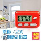 正數倒數 計時器 定時器 直播計時器 可站立吊掛 磁鐵吸附 烹飪考試運動 顏色隨機(22-786)