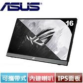 ASUS華碩 16型 XG16AHP IPS可攜式電競螢幕 黑
