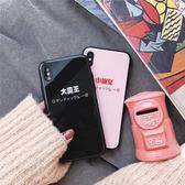 iPhoneX手機殼 可掛繩 大魔王小仙女 玻璃硬殼軟邊 蘋果iPhone8X/iPhone7/6Plus
