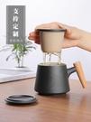 茶水過濾杯 創意木柄陶瓷泡茶杯帶蓋過濾茶杯茶水分離杯子花茶杯辦公杯 【全館免運】