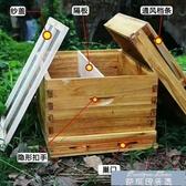 蜜蜂箱快遞蜜蜂蜂箱煮蠟十框標準蜂箱養蜂杉木快遞發不議價YYJ 雙十二免運