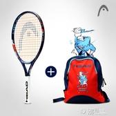 head海德兒童網球拍小學生3-12歲初學者單人網球訓練器21/23/25寸ATF 沸點奇跡
